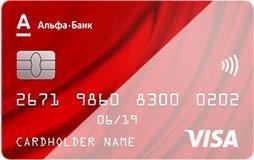 Кредитная карта 100 дней без процентов от Альфа Банка